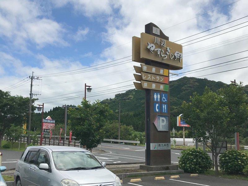 鹿児島の南九州市の川辺にある道の駅に立ち寄りました