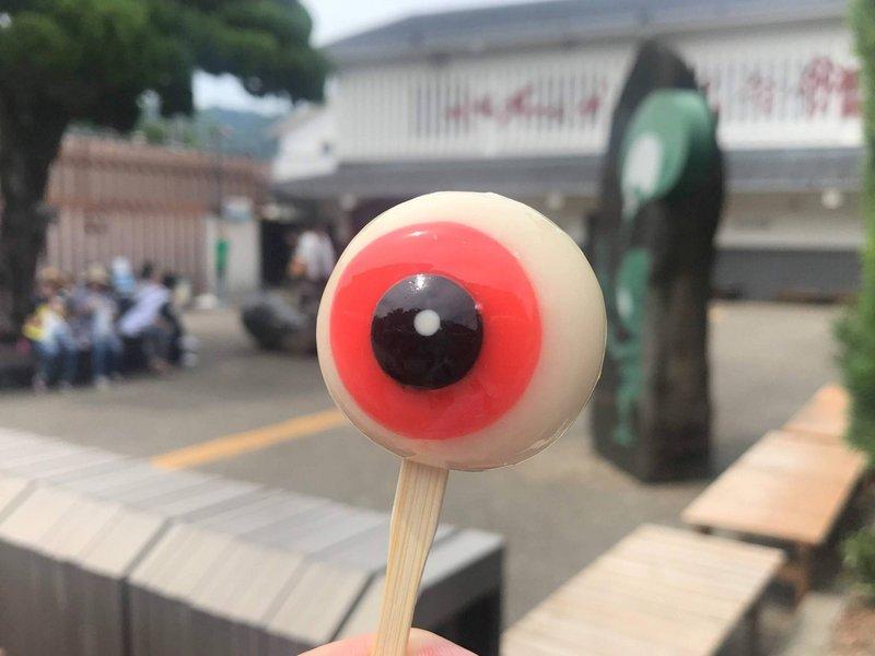 水木しげる記念館の近くにある妖怪食品研究所では妖菓目玉おやじというインスタ映えするお菓子を買って食べることができます。