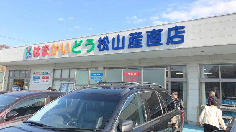 小原紅早生みかんを買うならはまかいどう松山産直店