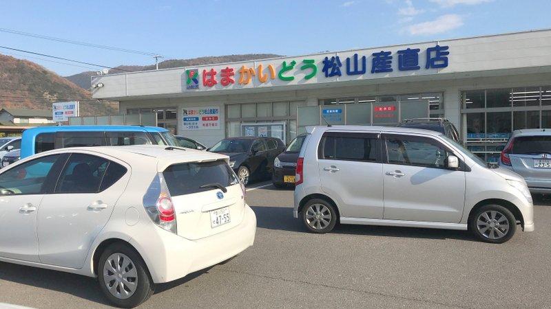 香川県坂出市で小原紅早生みかんを買うなら「はまかいどう松山産直店」がおすすめ