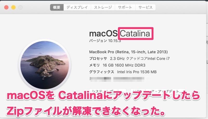 【解決策】macOSをCatalinaにアップデートしたらzipファイルが解凍できなくなった